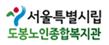 서울특별시립 도봉노인종합복지관