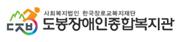사회복지법인 한국장로교회복지재단 도봉장애인종합복지관