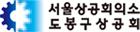 서울상공회의소 도봉구상공회
